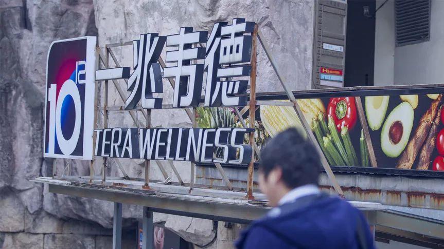 中国健身俱乐部&工作室Top10排行榜:一兆韦德蝉联榜单第一