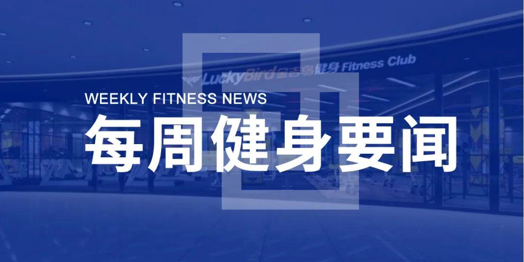 北京室内健身场所29日起开放,疫情期间金吉鸟完成5000万线上销售额,雀巢推代餐新品