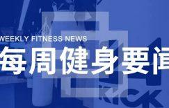 武汉发放5亿元消费券,上海鼓励发展线上+线下居家式健身产业,天津室内体育健身场所有序开放插图