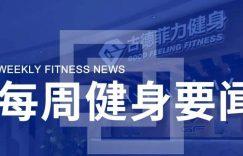 罗永浩直播卖了906台跑步机,为保障体育企业复工,上海、浙江各推新政插图