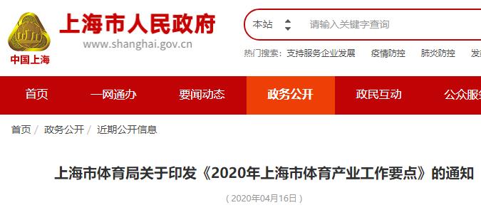 武汉发放5亿元消费券,上海鼓励发展线上+线下居家式健身产业,天津室内体育健身场所有序开放