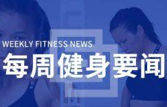 张伟丽代言不断,乐刻在上海开出第100家店,浙江今年将建1010家百姓健身房插图