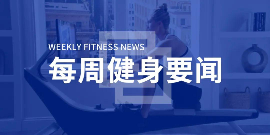 多家运动APP被约谈,江苏为体育企业提供100亿元金融扶持,CrossFit公司出售