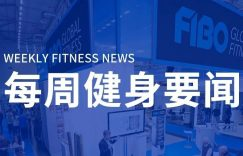 北京所有健身场所50%限流开放,上海七成锻炼者每周健身3次以上插图