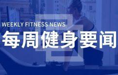 多家运动APP被约谈,江苏为体育企业提供100亿元金融扶持,CrossFit公司出售插图