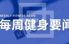 520情人节体育健身消费上涨300%,雀巢投资7.3亿元生产人造肉,文化体育业今年免征服务增值税插图