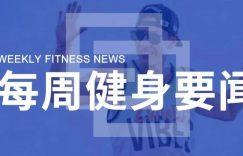 长沙智慧社区健身房25元/月,2020线上健身器械销量:甩脂机占40%居首位!插图