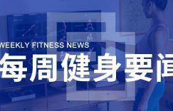 乐刻临时关闭北京门店,因Crossfit CEO发表种族言论,锐步将结束与其合作插图