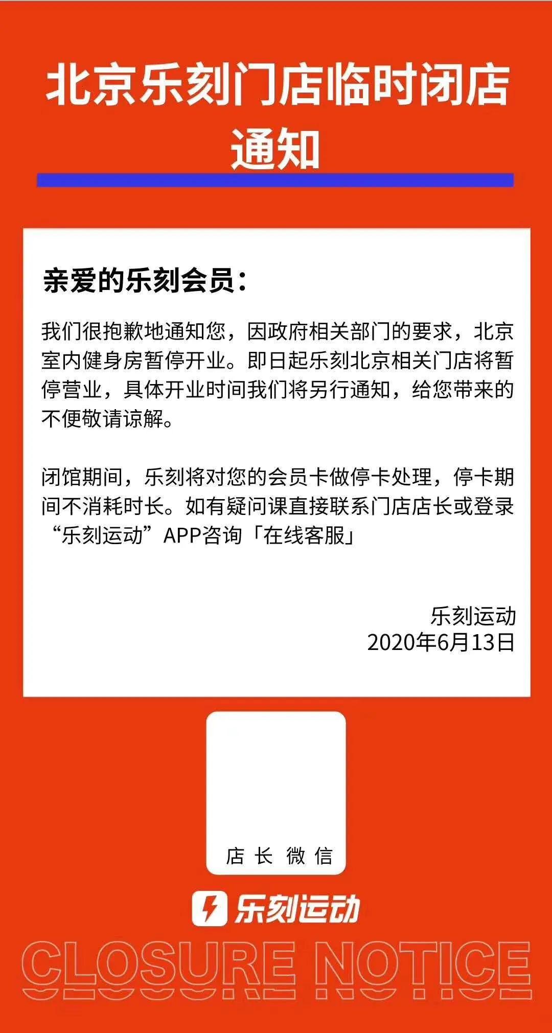 乐刻临时关闭北京门店,因Crossfit CEO发表种族言论,锐步将结束与其合作