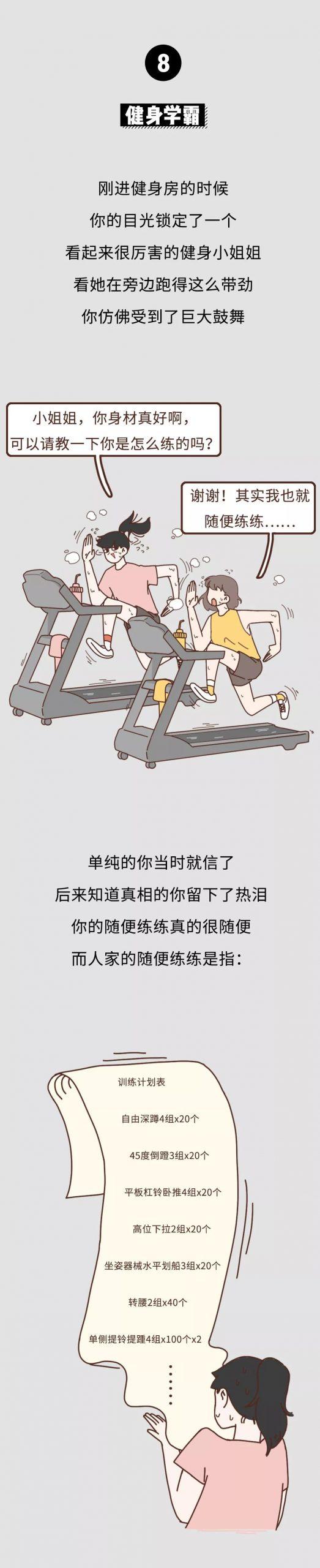 健身房女子图鉴