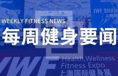 2020 IWF上海国际健身展圆满落幕,北京市丰台区健身房恢复开放插图