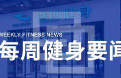 浩沙国际被取消上市地位,Gold's Gym申请破产,Peloton第三季度收入增长66%插图