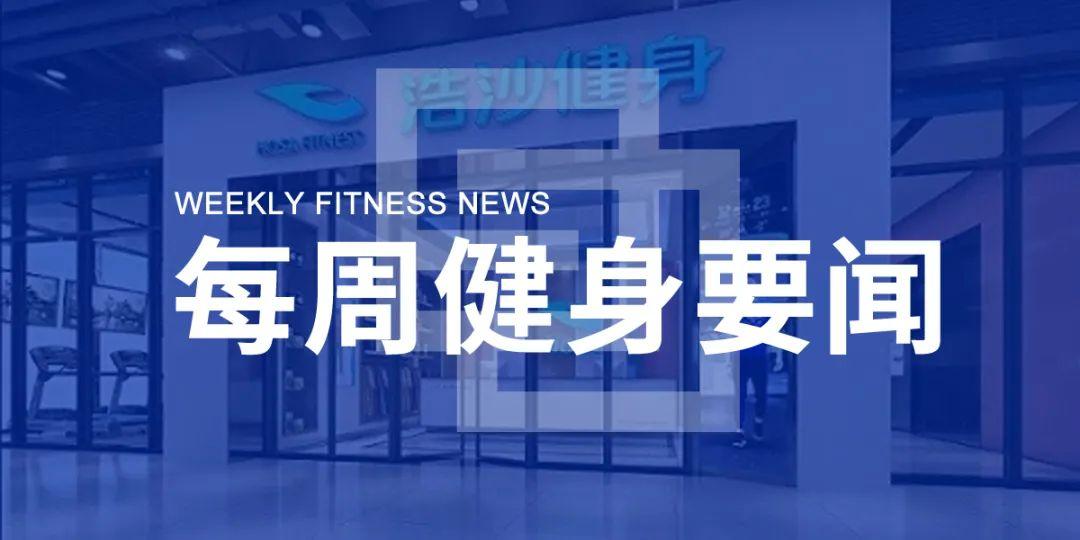 浩沙国际被取消上市地位,Gold's Gym申请破产,Peloton第三季度收入增长66%