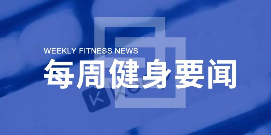 520情人节体育健身消费上涨300%,雀巢投资7.3亿元生产人造肉,文化体育业今年免征服务增值税