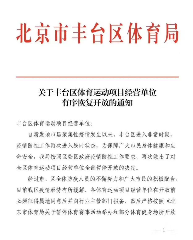 2020 IWF上海国际健身展圆满落幕,北京市丰台区健身房恢复开放