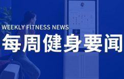 国内健身企业Q2注册量环比增长85.3%,家用健身品牌Tempo获6000万美元B轮融资插图