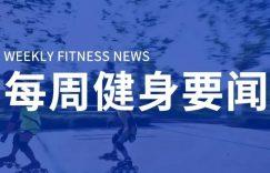 体育总局上线场馆预订平台,上海招募体育消费券定点场馆,《全民运动健身趋势报告》发布插图