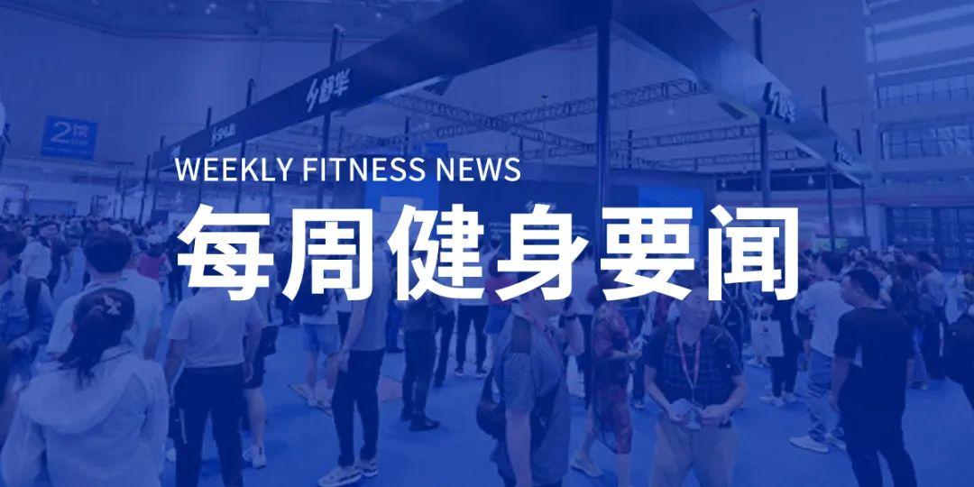 舒华体育二闯IPO成功将于上交所上市,乐刻首进广州未来将开150家门店