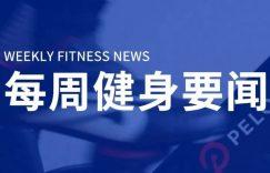 美国又有健身房申请破产,Peloton第四财季营收激增172%,走步机品牌金史密斯完成亿元融资插图