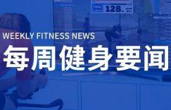 威尔仕私教副总裁离职,7月健身类企业新增2300家,Flywheel申请破产插图