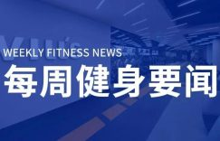 威尔仕前CEO王超离职,未来将透明会籍产品价格,中田健身全国门店达600家插图