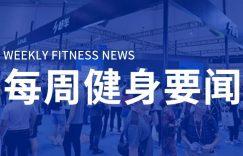 舒华体育二闯IPO成功将于上交所上市,乐刻首进广州未来将开150家门店插图