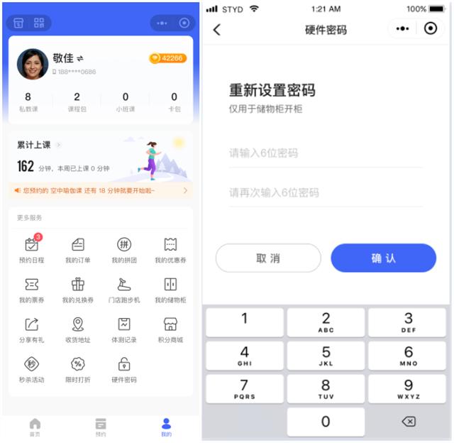 新功能 | 三体云管家App上线排课功能,智能储物柜新增9大特性
