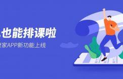 新功能 | 三体云管家App上线排课功能,智能储物柜新增9大特性插图
