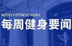 深圳10家健身房承诺7天无理由退费,YogaWorks申请破产,全球健身市场未来四年将增长6.57亿美元插图