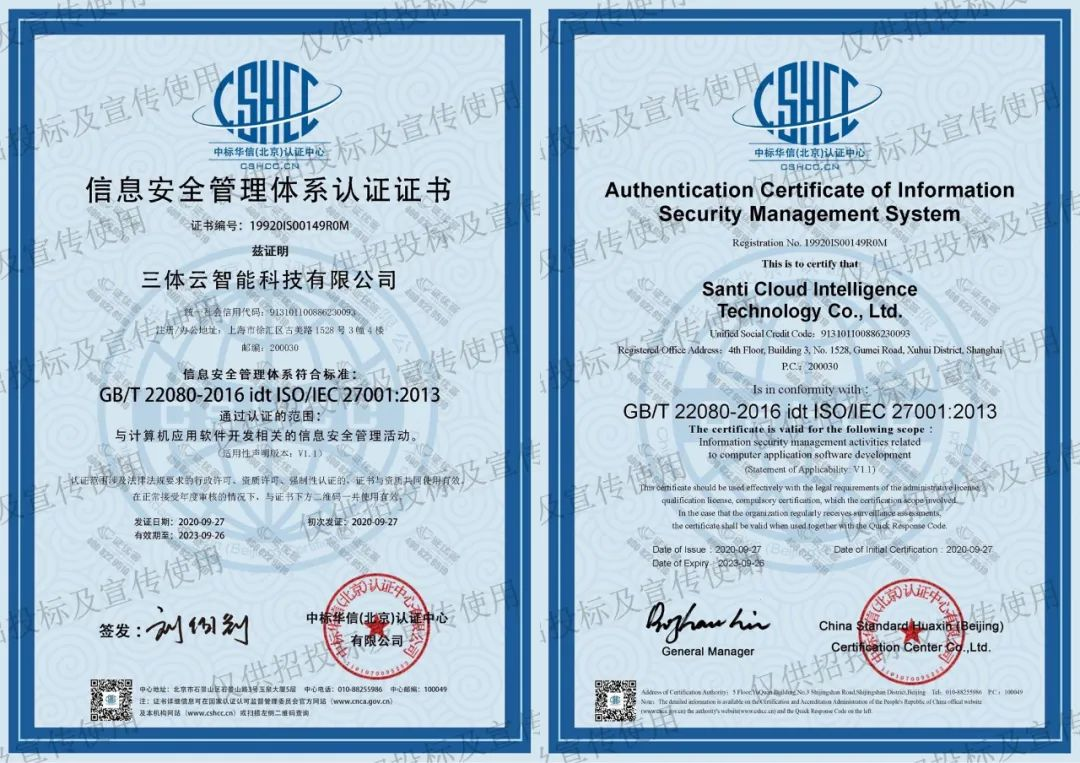 行业首家!三体云智能获ISO27001信息安全管理体系认证&ISO9001企业质量管理体系认证