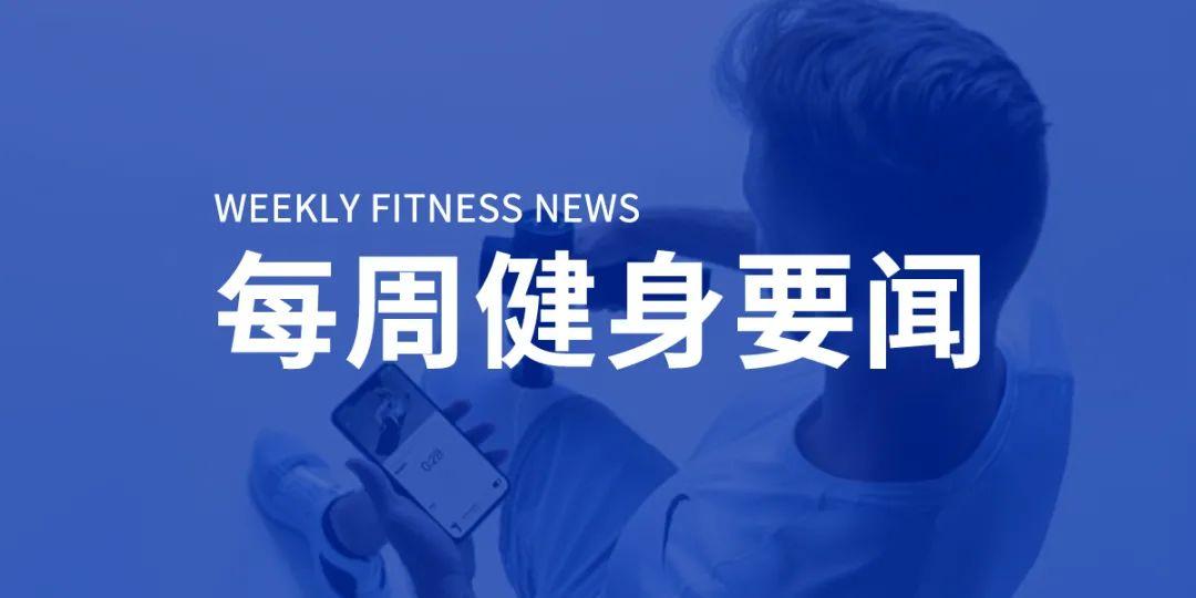 国务院力推互联网+健身,超级猩猩首次推出AI健身,美国健身行业损失139亿美元