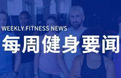 古德菲力推出24H门店,快手联合赛普推出健身创作者孵化项目,2020年全球健身房收入为2019年的63%插图
