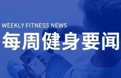 国务院力推互联网+健身,超级猩猩首次推出AI健身,美国健身行业损失139亿美元插图