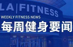 威尔仕天猫旗舰店开业,康比特募资1.77亿元,LA Fitness 筹集17亿美元债务以维持运营插图