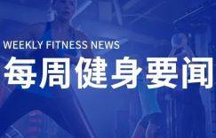 北京体育健身场所限流上调至75%,美国私教调研有21%的私教计划转线上授课插图