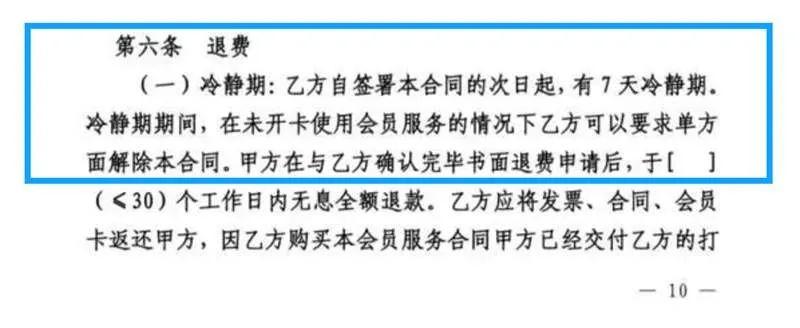 """江苏拟设""""健身卡15天冷静期"""",场馆如何在冷静期留住会员?"""