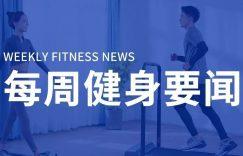 """上海拟设健身卡""""7天冷静期"""",走步机开创者金史密斯完成E轮融资,中国健美协会拟成立健身俱乐部委员会插图"""