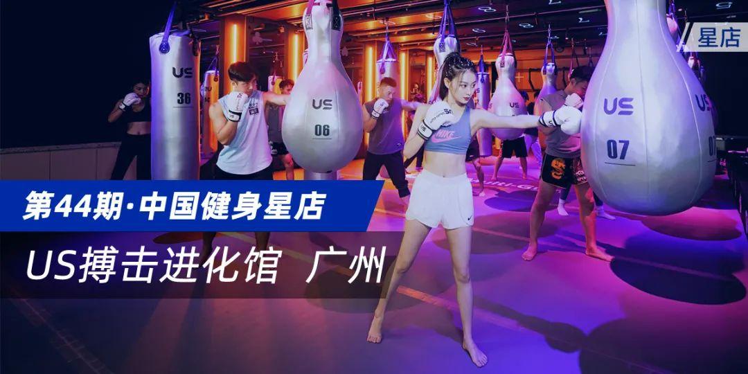 星店 | 10分钟秒杀151单私教课,广州首家暗夜主题拳馆是什么神操作?