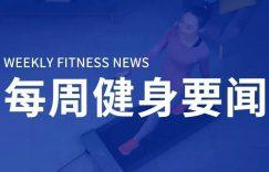 舒华体育成今年首家上市体育公司,超级猩猩上线App,欧盟批准谷歌收购Fitbit交易插图