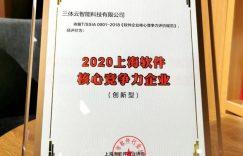 快讯 | 三体云智能荣膺「2020上海软件核心竞争力企业」称号插图