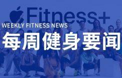 舒华体育IPO有效申购超8000倍,威尔仕健身关联公司被限制高消费,Apple Fitness+即将上线插图