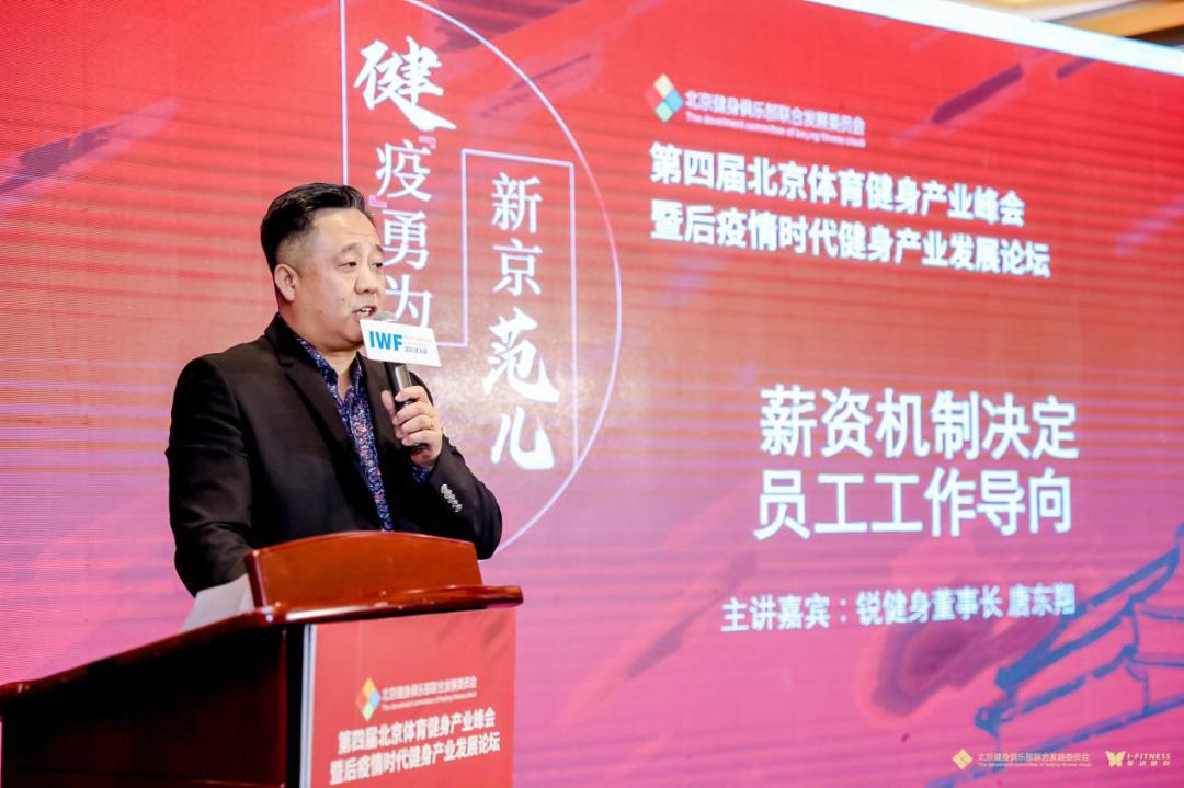 快讯 | 第四届北京体育健身产业峰会成功举办,三体云动获聘为理事单位