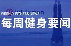 2019年上海市体育产业总规模1780亿元,FITURE签约张继科,Lululemon公布2020 Q3财报插图