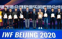 快讯 | 中国健美协会健身俱乐部委员会成立,三体云动受聘为委员单位插图