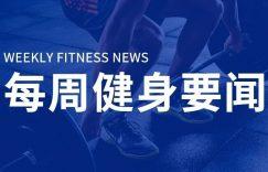 江苏省预付卡管理办法4月1日起施行,未经许可网上发布会员健身对比照被认定侵权插图