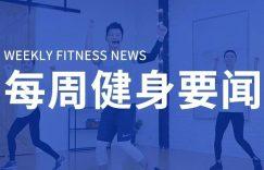 北京倡议健身机构春节营业,TT直播健身无法登陆,赛普发布2021课程方向插图