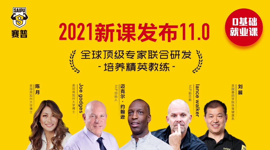 北京倡议健身机构春节营业,TT直播健身无法登陆,赛普发布2021课程方向