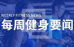 """上海正式施行""""健身卡7天冷静期"""",""""减重运动""""成2021中国健身最大趋势,鲨鱼菲特获数千万A+轮融资插图"""