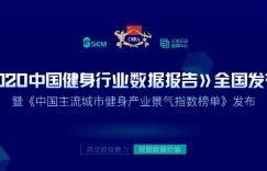 《2020中国健身行业数据报告》正式发布!332项经营与消费数据为体育健身场馆提供决策参考插图