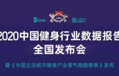 通知 |《2020中国健身行业数据报告》发布会即将召开,同期公布《中国主流城市健身产业景气指数榜单》插图